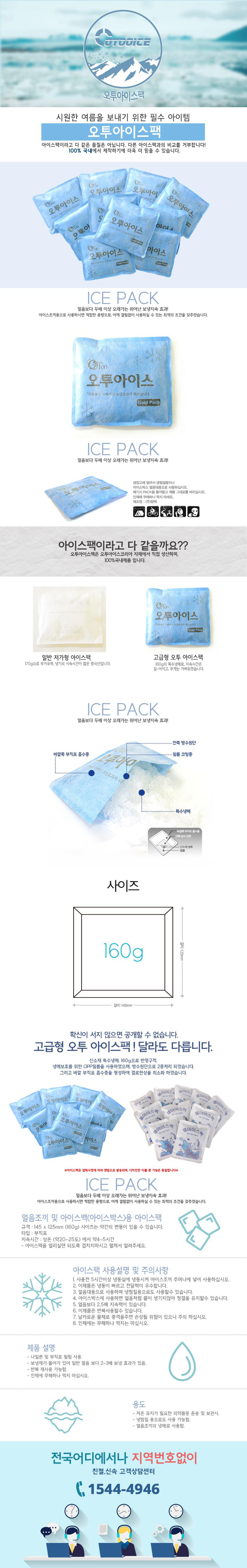 icepack-01.jpg