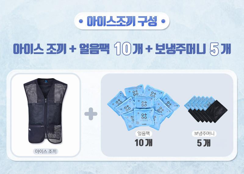 ice_vest_all-mu.jpg