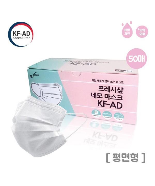 KF-AD 프레시샾 네모 마스크 50매입