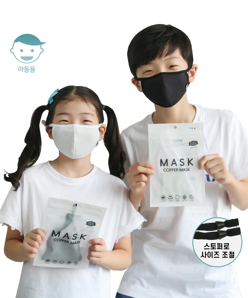 아동용 항균 동 필터교체형 마스크