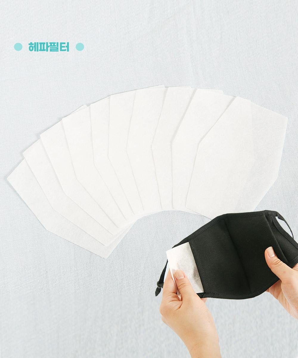 교체용 리필 마스크 헤파필터 10매입